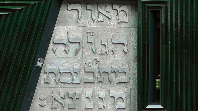 hebrew-105435_1280
